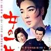 "<span itemprop=""headline"">映画「女の一生」(1962) 京マチ子主演。</span>"