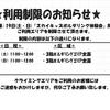 ❢2月18・19日の利用制限のお知らせ❢