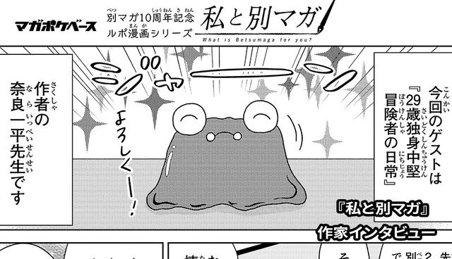 別マガ10周年記念ルポ漫画シリーズ『私と別マガ』作/宮島雅憲 #5 奈良一平先生編