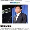 朝日新聞、下村博文・幹事長代行が加計学園の幹部から献金を受け取ったと印象操作を行う