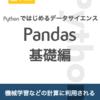 新ブック『Pythonで始めるデータサイエンス Pandas基礎編』をリリースしました