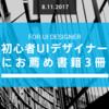 UXデザイン会社が新人デザイナーにすすめているデザイン入門書3選