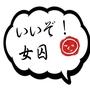 日本の男はみんなクズどす(by女囚セブン)に意外にも共感