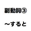 副動詞 〜すると〜 ③