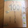静岡県 での、家庭的保育全国連絡会の講演会