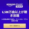 30日間無料で音楽聞き放題!Amazon Music Unlimited でキャンペーン開催中だよ!