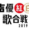 1週間のアニソンニュースまとめ読み(2018/12/19~2018/12/25)