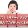 """【疑問】マネークリップには""""小銭入れ""""が無いって本当!?"""