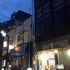 【今週のラーメン2357】 中華そば こてつ (東京・下北沢) 塩ラーメン+冷酒
