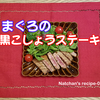 【なっちゃんのやさしいレシピ-01】『まぐろの黒こしょうステーキ』【胃や腸を切った人にも(^^♪】