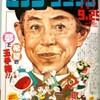 「ビッグコミック」の表紙に藤子・F・不二雄先生が!