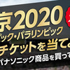 パナソニック|東京2020オリンピック・パラリンピック観戦チケットを当てよう!