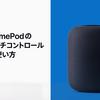 発売間近となった「HomePod」の日本語による使い方ビデオが公開