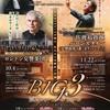 京コンBIG3セット券4万5千円