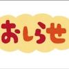 斎藤先生ブログから来てくださった方へ