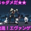 【プレイ動画】逃げちゃダメだ★2 発進!エヴァンゲリオン