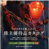 ベネッセ・優待品カタログ