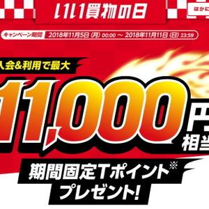 ヤフーカードで漏れなく1万1,000円分のTポイントが貰えるキャンペーン開始!そのうち5,000ポイントは申込後、最短2分で獲得可能です。