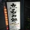 😓ぎをんのえりぃ@大阪市😓