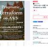「Pragmatic Terraform on AWS」を読んだ