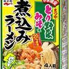 白菜×豚ばらのミルフィーユ鍋ランキング(暫定)