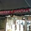 「神戸電鉄 三田駅の期間限定SANTA駅」と「ゆずの重大発表!」 から考える【遊び心】で広がる幸せ
