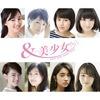 12人の若手女優がそれぞれ主演!ドラマ「&美少女~NEXT GIRL meets Tokyo~」