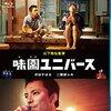 【映画感想】『味園ユニバース』(2015) / 関ジャニ∞の渋谷すばるの初主演作品