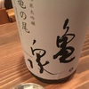 亀泉、純米大吟醸生酒 亀の尾の味。
