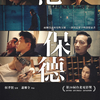 台湾映画「范保德 Father to Son」