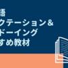 韓国語ディクテーションとシャドーイングのおすすめ教材/テキスト【有料から無料まで】