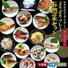 魚 お惣菜 10種セット|魚食生活 推進隊