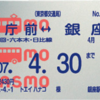 Reissue Charge for Train Pass = 1010 yen ($9.18 €8.49)