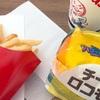 マクドナルドの「チーズロコモコ」の巻