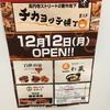 高円寺 チカヨッテ横丁は2016年12月12日オープンです