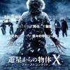 """奇をてらわず作られた""""正しい前日譚""""「遊星からの物体X ファーストコンタクト」(2012)"""
