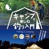 釣った魚のレシピも掲載「キャンプと楽しむ釣り入門」発売!