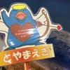 JR富山駅(新幹線駅)をちょっと見学