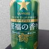 サッポロビール ビアサプライズ 至福の香りを飲んでみた【味の評価】
