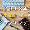 【2018年】マグカメラ的今年買って良かったモノランキング【ベスト20】