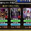 level.1469【ゾンビ系15%UP】第183回闘技場ランキングバトル2日目