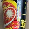 【サンヨー食品 東京 一輪   チーズ味旨辛麺】名店の味カップ麺。コレはハマるよマジで❗️
