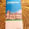 日本管財のカタログギフトで選んでいたものが届きました♡