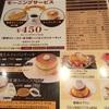 アールグレイ&モーニングサービス 厚切りトースト、ゆで卵@星乃珈琲 札幌伏古店