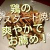 鶏のマスタード焼きは簡単で美味しくてお薦めです!