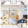 『猫も、のびのび暮らす家』完成見学会のご案内です