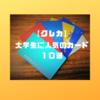 【2018年最新】大学生に人気のクレジットカード10選!