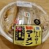 【セブンイレブン】中華蕎麦 とみ田監修 三代目 豚ラーメンを食べた正直な感想