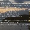 TVドラマ「続・最後から二番目の恋」再放送を何気に観たら・・第9話の沁みた言葉備忘録。