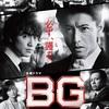 BG~身辺警護人~(2)第1話(感想)好感触♪